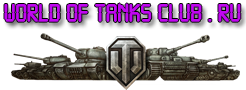 WorldofTanksClub.ru